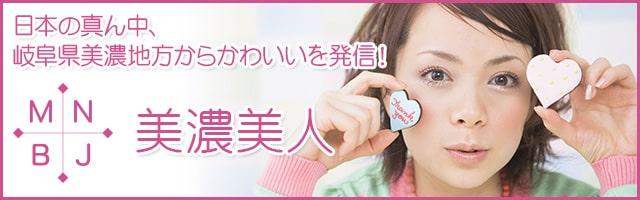日本の真ん中、岐阜県美濃地域からかわいいを発信!美濃美人